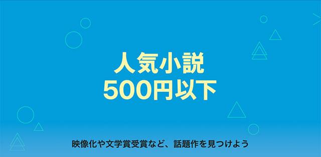 人気小説 - 500円以下
