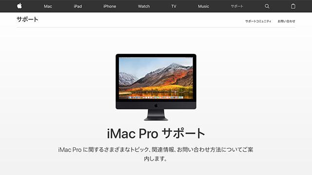 iMac Pro - Apple サポート 公式サイト