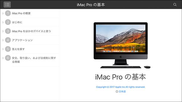 iMacPro の基本