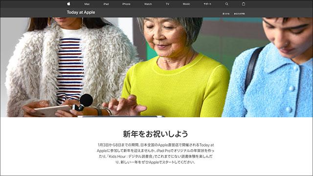 新年をお祝いしよう - Today at Apple
