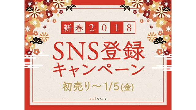UNiCASE 新春SNS登録キャンペーン2018