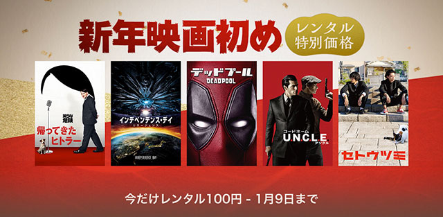 iTunes Store 新年映画初め レンタル特別価格