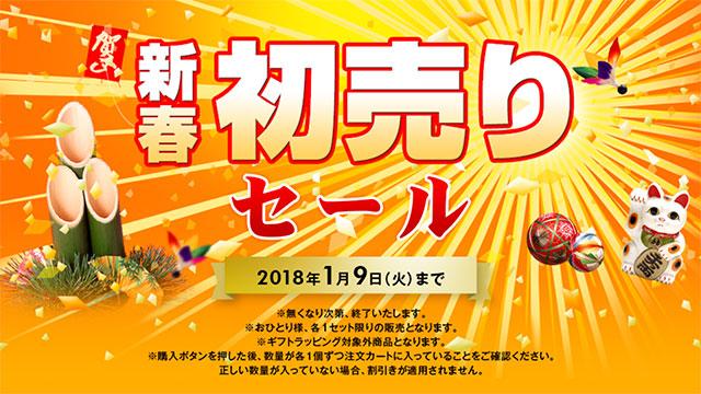 ソフトバンクセレクション 新春初売りセール 福袋