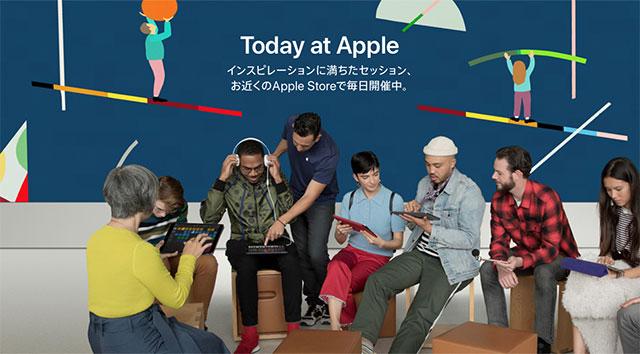 Today at Appleでもっといろいろなことを