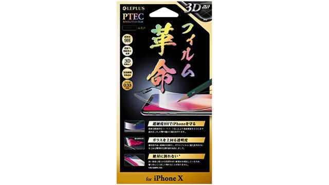 iPhone X 「PTEC」 9H 3Dフィルム