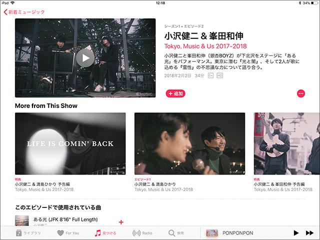 Tokyo, Music & Us 2017-2018 小沢健二 & 峯田和伸