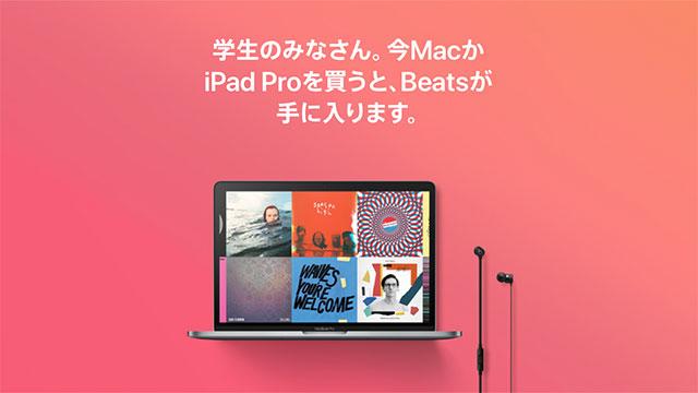 MacやiPad Proと新学期を始めよう - Apple