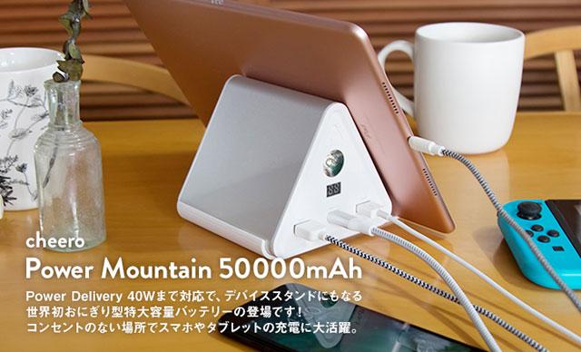 cheero Power Mountain 50000mAh