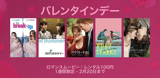 バレンタインデー ロマンスムービー:レンタル100円
