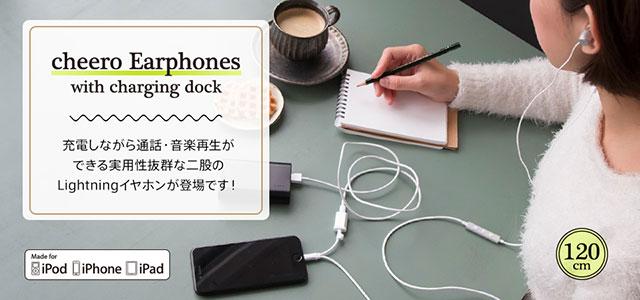 cheero Earphones with charging dock