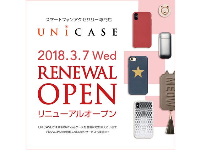 UNiCASE 広島パルコ