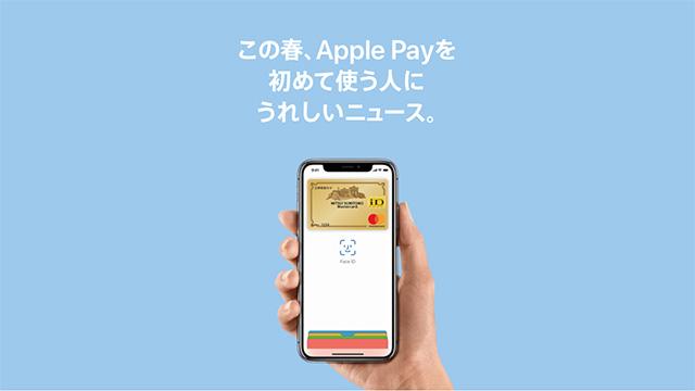 Apple Pay - お財布のいらない新生活を