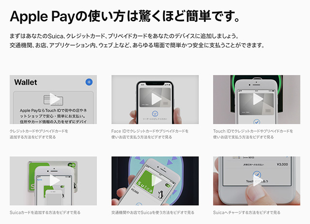 Apple Payの使い方