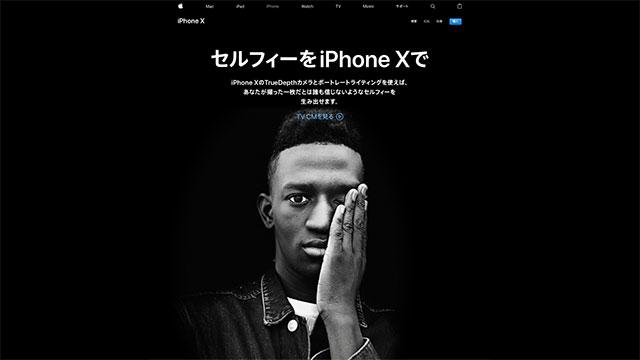 iPhone Xのセルフィー - Apple