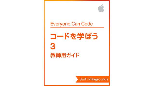 Swift Playgrounds: コードを学ぼう3