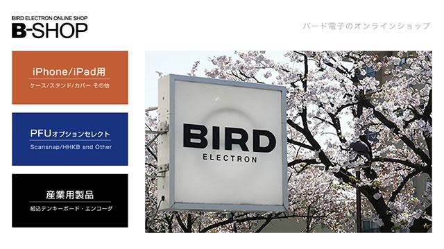 バード電子オンラインショップ B-SHOP