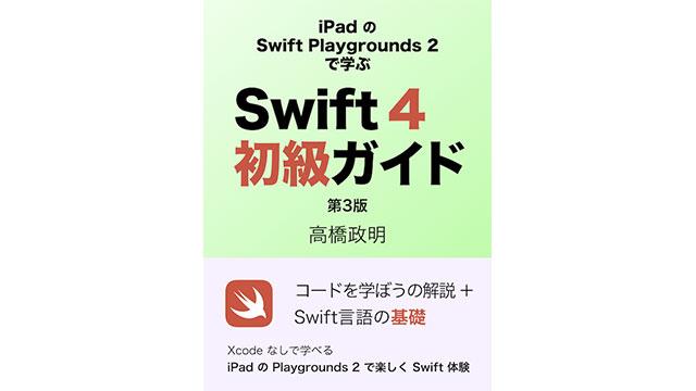 Swift 4初級ガイド