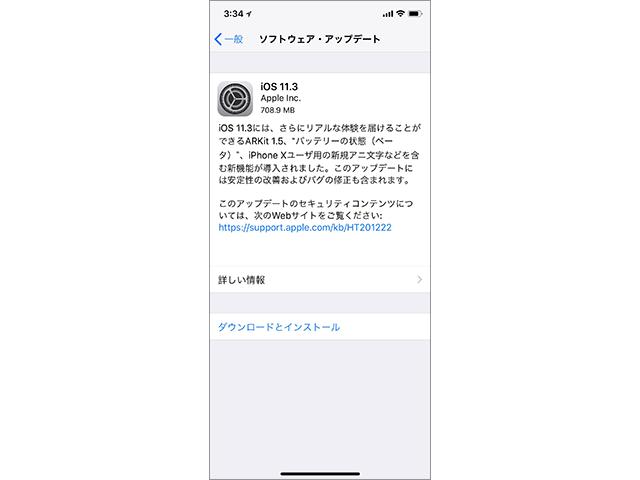 iPhone/iPad/iPod touch用 iOS 11.3ソフトウェア・アップデートの情報画面