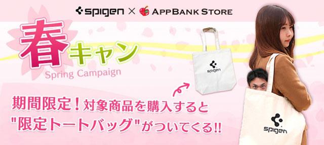 AppBank Store Spigenの春キャン