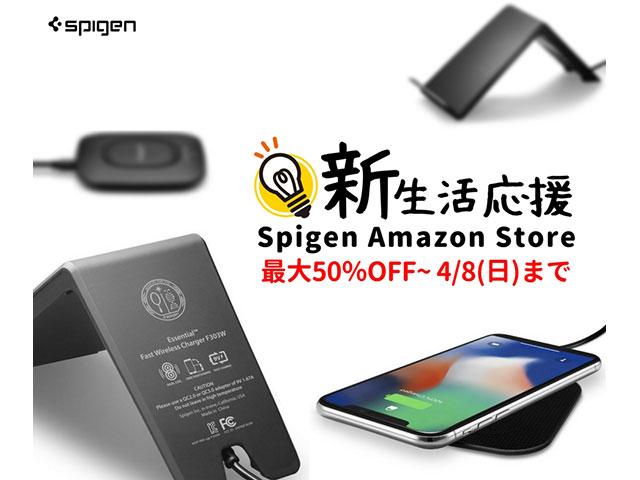 Spigenワイヤレス充電器 新生活セール