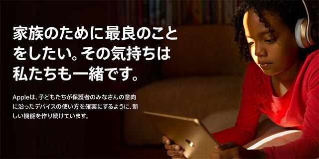 ファミリー - Apple
