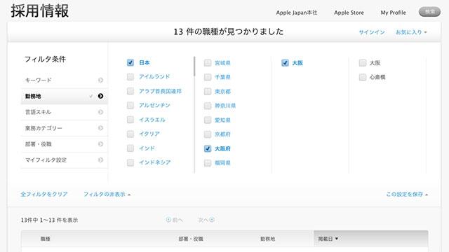 Appleの大阪の採用情報