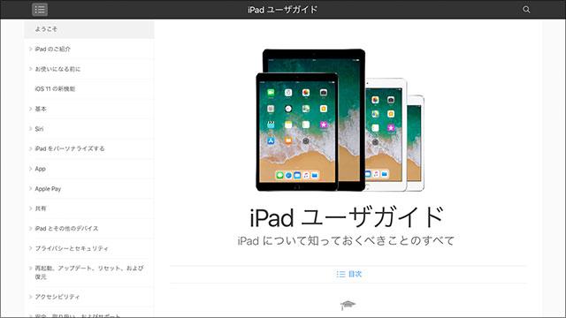iPadユーザガイド