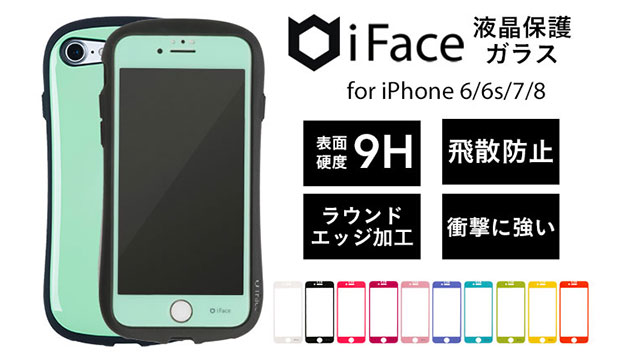iPhone 8/7/6s/6専用 iFace Round Edge Color Glass Screen Protector ラウンドエッジ強化ガラス 液晶保護シート