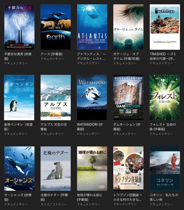 iTunes Store 100円レンタル:アースデイ