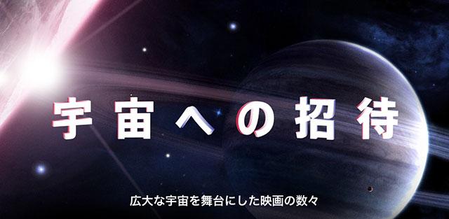 宇宙への招待