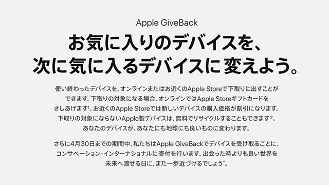 Apple GiveBackの下取りプログラム - Apple