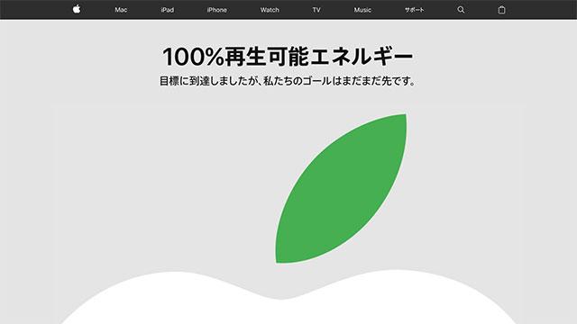 環境 - Apple