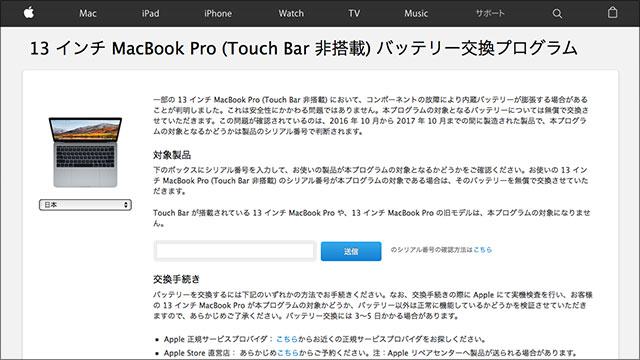 13 インチ MacBook Pro (Touch Bar 非搭載) バッテリー交換プログラム - Apple サポート