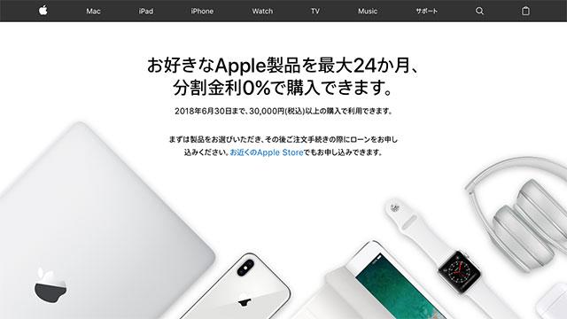 Apple ショッピングローン分割金利0%キャンペーン