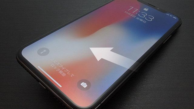 iPhone Xのフラッシュライト