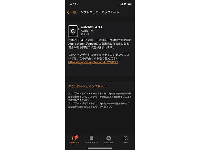 watchOS 4.3.1 for Apple Watch
