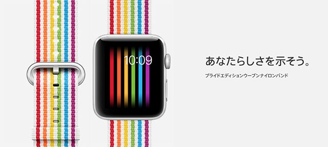 Apple Watch プライドエディションウーブンナイロン