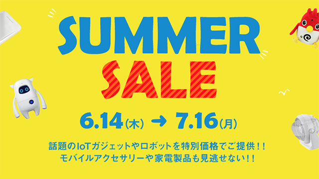 SoftBank SELECTIONオンラインショップ SUMMER SALE