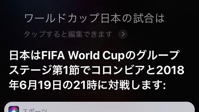 Siriにワールドカップについて訊く