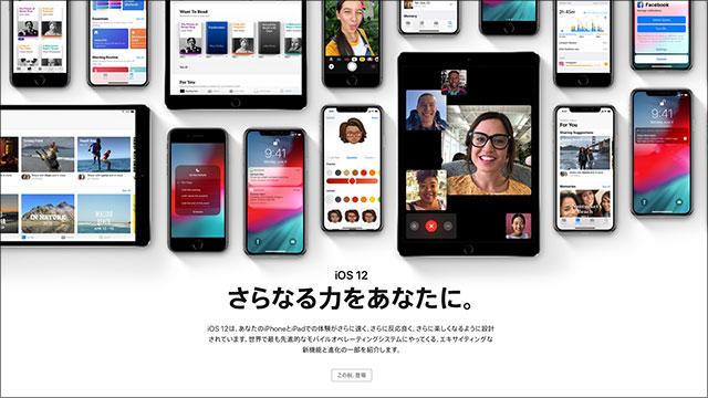 iOS 12プレビュー