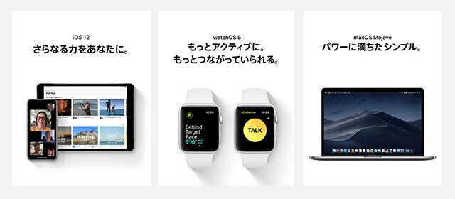 iOS 12/watchOS 5/macOS Mojaveプレビュー