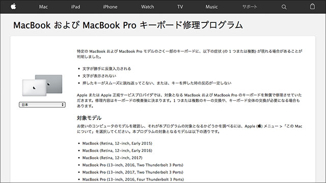 MacBook および MacBook Pro キーボード修理プログラム