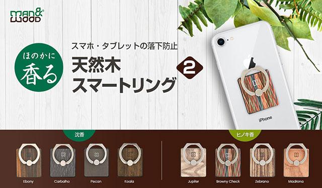 天然木スマートリング2