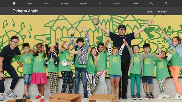 サマーキャンプ - Today at Apple