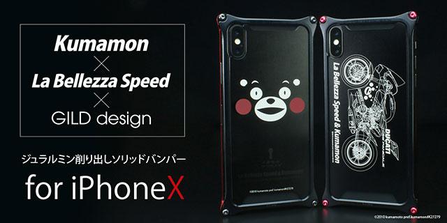くまモン × ラ・ベレッツァ × ギルドデザイン ソリッドバンパー for iPhone X