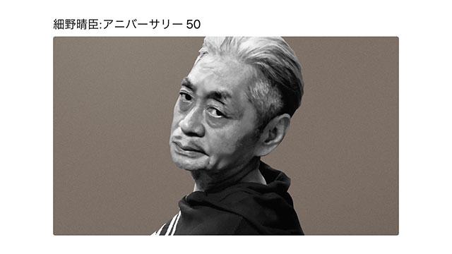 細野晴臣:アニバーサリー 50