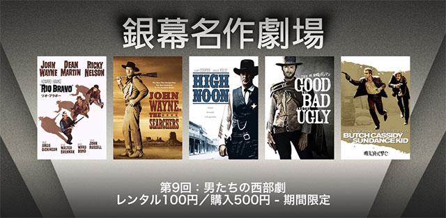 銀幕名作劇場 第9回:男たちの西部劇