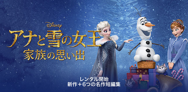 アナと雪の女王/家族の思い出