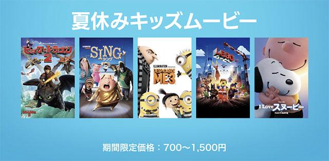 iTunes Store 夏休みキッズムービー