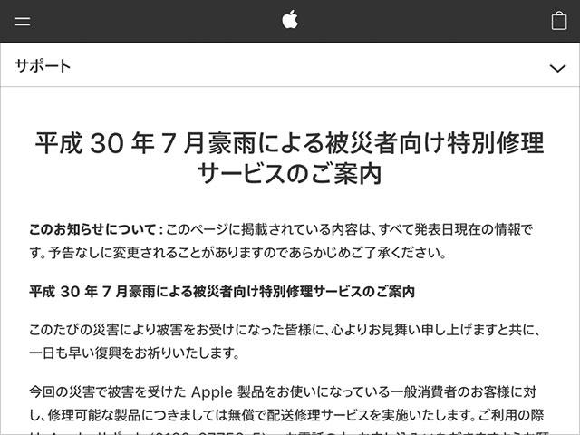 Apple 平成 30 年 7 月豪雨による被災者向け特別修理サービスのご案内